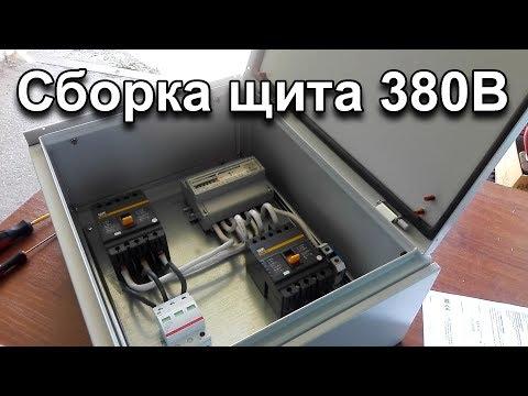 Сборка вводного щита 380 В