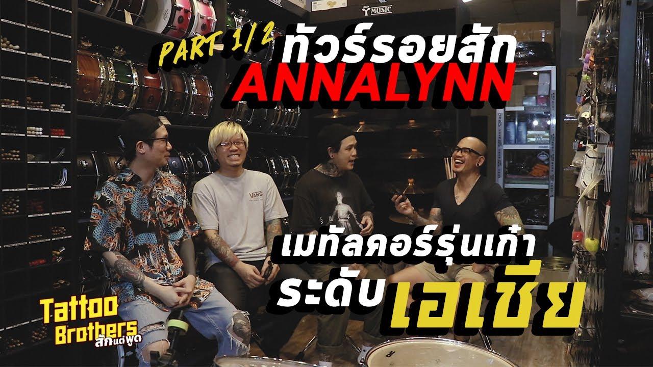 ทัวร์รอยสักวง ANNALYNN เมทัลคอร์รุ่นเก๋าระดับเอเชีย EP.1 [1/2] | Tattoo Brothers สักแต่พูด