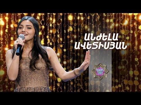 Ազգային երգիչ/National Singer2019-Season-Episode13/Gala Show7/Anjela Avetisyan-Yaren Ervats Im