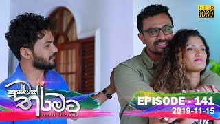 Husmak Tharamata | Episode 141 | 2019-11- 15 Thumbnail