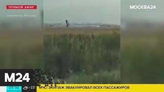 Смотреть видео Вице-президент Профсоюза летного состава России рассказал о вынужденных посадках - Москва 24 онлайн