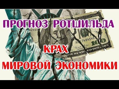Прогноз Ротшильда. Крах Мировой экономики