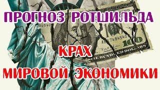 видео проблемы мировой экономики