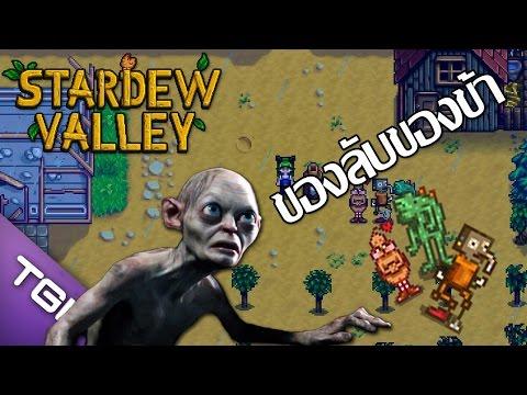 Stardew Valley - เผยจุดหาตุ๊กตาลับภายในเกม มีทั้งหมด 3ตัว