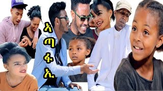 New Eritrean comedy - ናቲ - ATAFAE BY NATNAEL HAYLEAB 2019