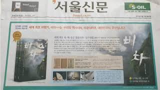 한국의 문화유산-비차 1, 2권(김동민 작가. 서울신문…
