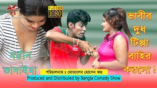Download Video ভাদাইমা ভাবীর দুধ টিপ্পা বাইর করছে । Modren Vadaima Bhabir Dud Tippa Bhair Korce । Vadaima 2018 MP3 3GP MP4