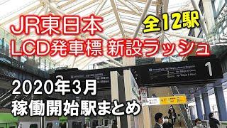 【JR東日本 LCD発車標新設ラッシュ!】2020年3月に稼働開始した全12駅まとめ