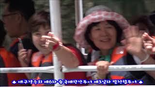 ♥중국태항산투어제3일차 팔천협전체일정 ♥ ^^대구경운회 제6차 해외투어^^