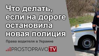 Что делать если на дороге остановила новая полиция Права водителя 2019 в Украине