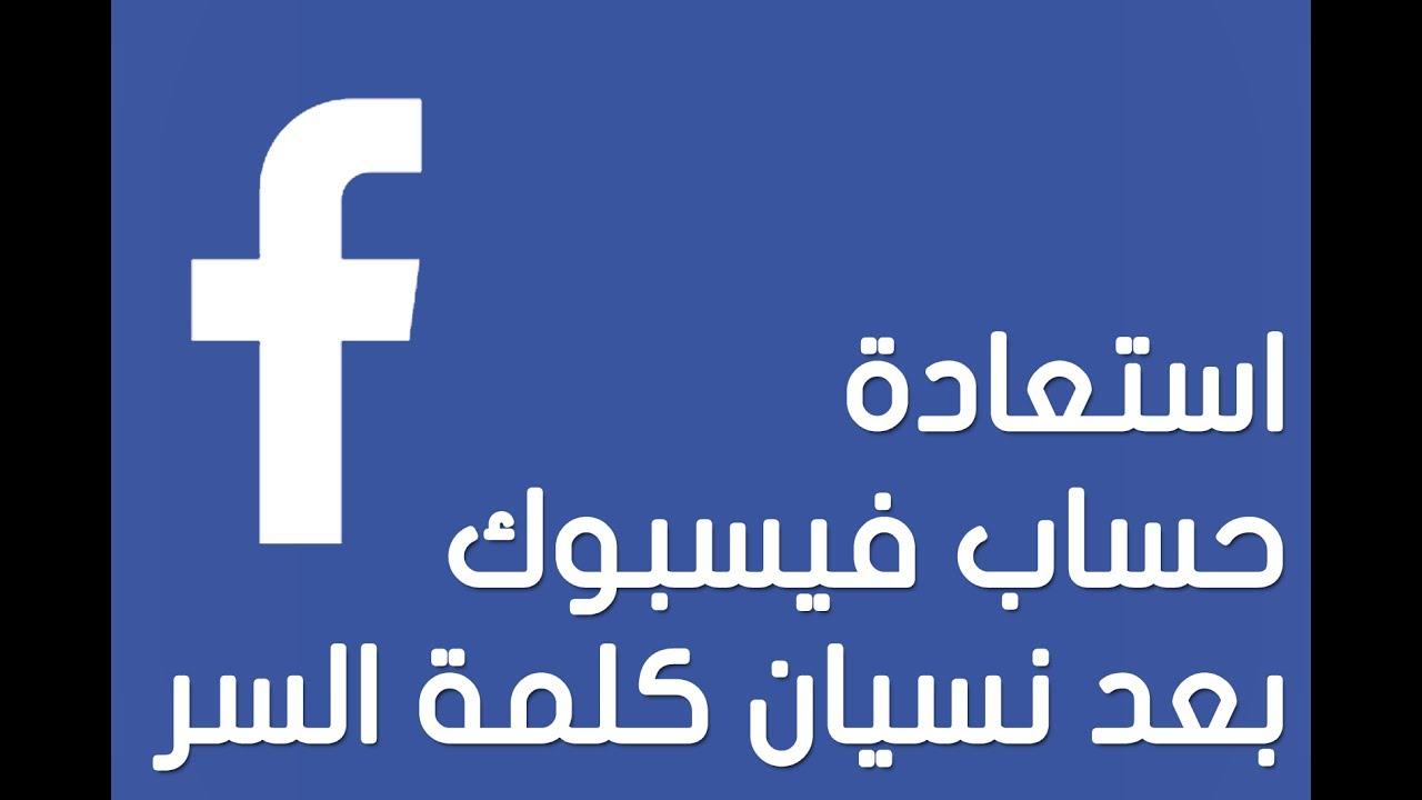 كيفية استعادة حساب فيس بوك في حالة نسيان كلمة السر Youtube