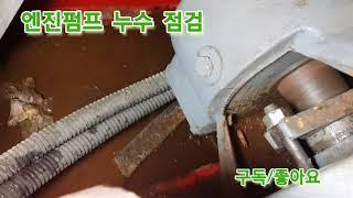#엔진펌프누수점검 #용…