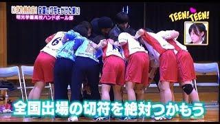 teenteen! 明光学園ハンドボール部 15'02.23放送 2/2