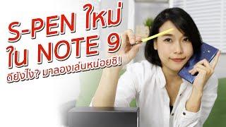 ไหนๆ S-Pen ใหม่ใน Note 9 ดียังไง มาลองเล่นหน่อยซิ!