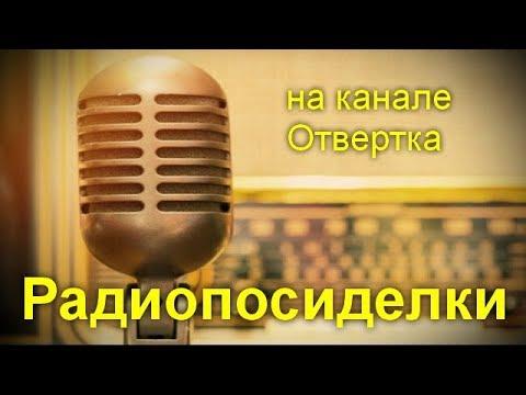 Радиопосиделки на канале Отвертка  17 ноября  2019