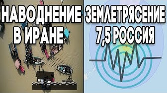Катаклизмы последних дней - выпуск 5 ! Наводнение в Иране и землетрясение в России! Climate Change !