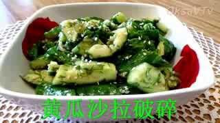 китайская кухня ...салат китай