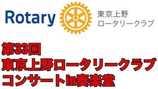 第33回東京上野ロータリークラブコンサートin奏楽堂 thumbnail