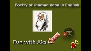 Pashto poetry | Pashto ghazal | Rehman baba kalam | پښتو شاعري | Rehman baba | Rahman baba kalam #4