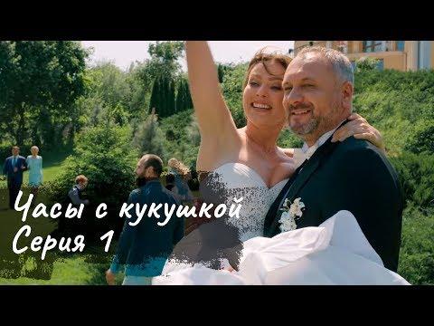 ЧАСЫ С КУКУШКОЙ. Серия 1