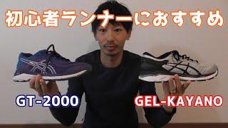 【初心者ランナーにおすすめのランニングシューズを紹介!】asics アシックスのGT-2000シリーズ&GEL-KAYANOシリーズ