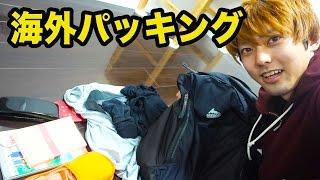 【パッキング】台湾1人旅でどれだけ荷物を少なくできるか? thumbnail