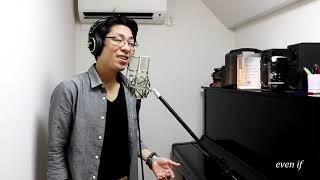even if 平井堅 歌 Ko-Hey ピアノ 吉田純 レコーディング 2019.8 at アリオーネミュージック https://www.arione-music.com/