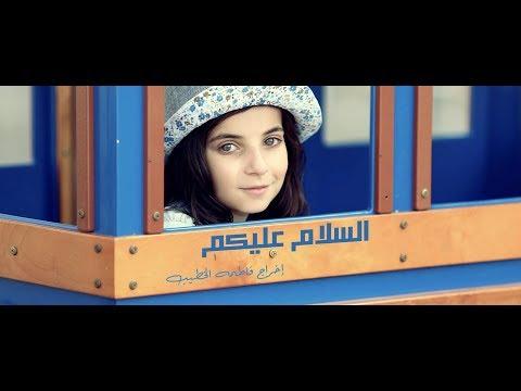 كليب ||  السلام عليكم || نجوم فرقة  الفتافيت اخراج فاطمه الخطيب - Assalamu Alaykum