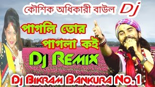 Download Pagli Tor Pagli Koi  Dj Remix Hard  Bass || Dj  remix hard bass 2020 || Dj Bikram Bankura No.1