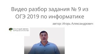 ОГЭ по информатике  9 задание подготовка к ОГЭ 2019
