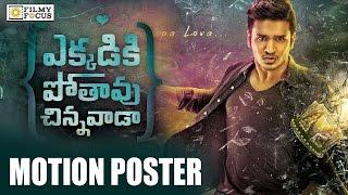 Ekkadiki potavu Chinnavada First Look Motion Poster II Nikhil - Filmyfocus.com