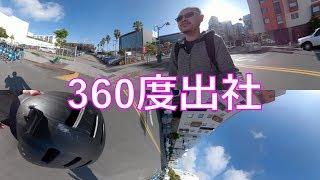 100%撮って出し!GoPro Fusionをヘルメットにマウントして自転車出社してみた #ドリ散歩 #284