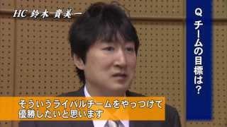 013 - 2011アイシン シーホース 鈴木貴美一ヘッドコーチ インタビュー