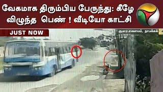 வேகமாக திரும்பிய பேருந்து: கீழே விழுந்த பெண் ! வீடியோ காட்சி | Bus | Accident | Namakkal