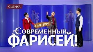 Христианские видео «Смотри! Вот современный фарисей!» Сценка
