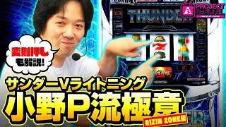 サンダーVライトニング【小野P流極意RIZINZONE・変則押し編】|APROJECTチャンネル