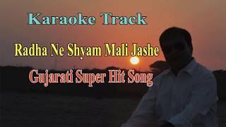 Radha ne shyam mali jashe || Gujarati karaoke track || free gujarati karaoke track | sachin jigar