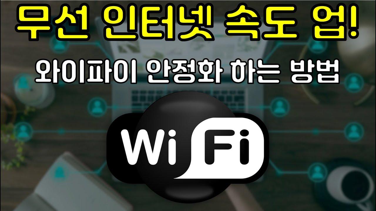 무선 인터넷 속도 향상 + 안정화 시키는 방법 와이파이 이렇게 설정 해 보세요