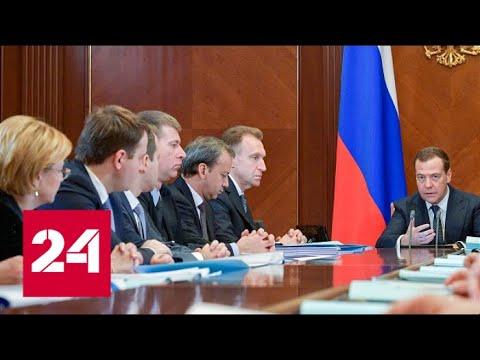 Правительство России ушло в отставку - Россия 24