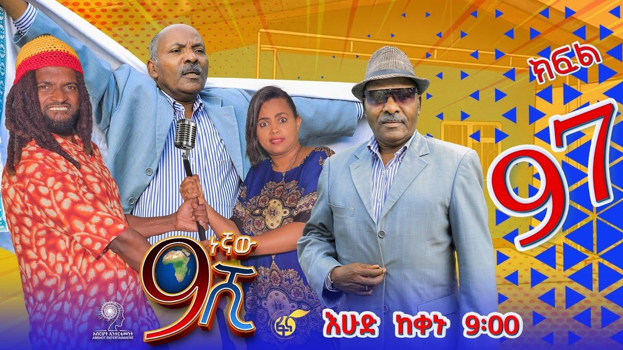 Download Ethiopia: ዘጠነኛው ሺህ ክፍል 97- Zetenegnaw Shi sitcom drama Part 97