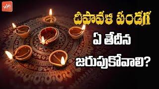 When is Diwali 2018 Date in India   Deepavali Dates in 2018   Diwali Laxmi Puja    YOYO TV Channel