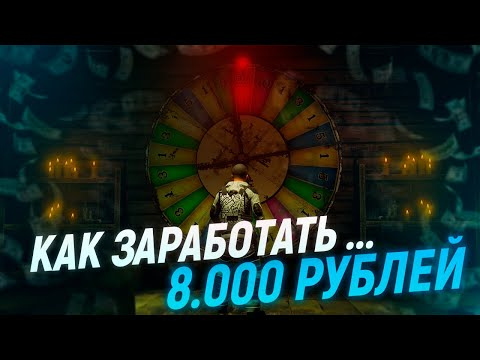 Rust - Как заработать 8000 рублей просто играя в Раст/Rust