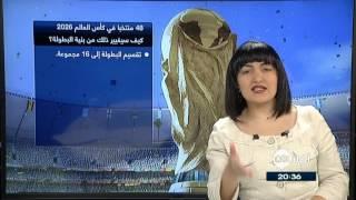 أخبار الرياضة: 48 منتخبا .. كيف سيتغير مونديال كأس العالم؟