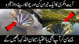 ADVANCED MIRACLE OF AYAT UL KURSI(URDU/Hindi)|THERE IS A COMPLETE SEQUENCE IN AYAT UL KURSI