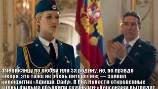 Советскую секс шпионку Лоуренс высмеяли в России