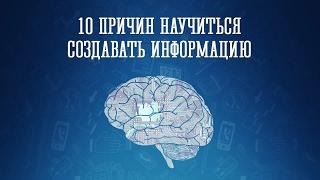 Создание инфопродукта - 10 Причин научиться создавать информацию