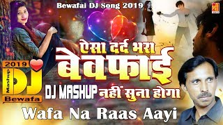 ऐसा बेवफा DJ Mashup नहीं सुना होगा Wafa Na Raas Aayi Bewafai DJ Song 2019 Bewafa Tune Mujhko
