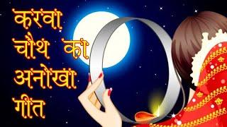 Karva Chauth Poem | Karva chauth song | Karva Chauth ka Gaana