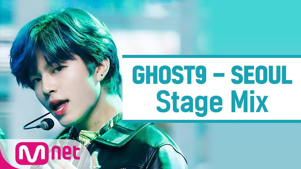 [교차편집] 고스트나인 - SEOUL (GHOST9 StageMix)