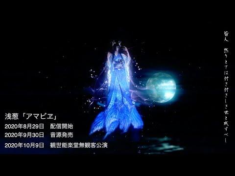 浅葱「アマビヱ」MV Full ver.公開!!